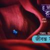 ব্লু ডায়মন্ড রহস্য (পঞ্চম পর্ব  ) জীবন্ত মৃত