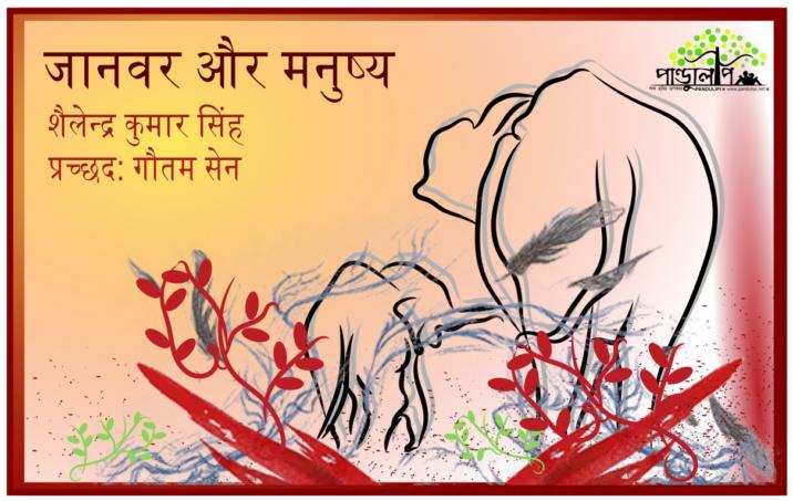 Janwar-Aur-Manushya-by-Sailendra-Kr-Singh-at-pandulipi.net