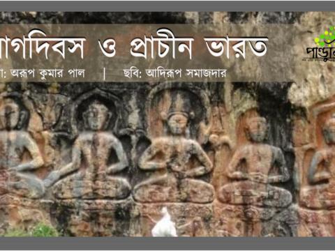 JogDiboshOPrachinBharat-by-Arup-Kumar-Pal-at-Pandulipi.net