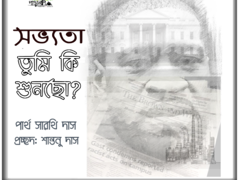 Savyota-Tumi-Ki-Suncho-Bengali-Poem-by-Partha-Sarathi-Das-at-Pandulipidotnet-George-Floyd-Equality