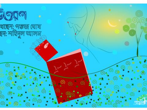 Uttoran-bengali-poem-by-pankaj-ghosh-at-pandulipi.net