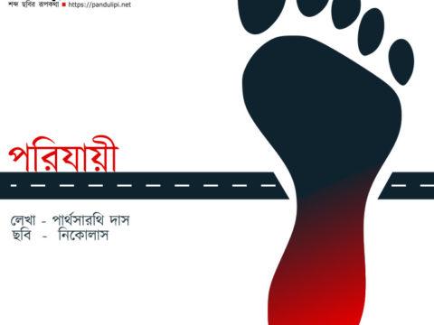 Porijayi-parthasarathidas-nicilas-pandulipi-bengali-poem-covid-corona