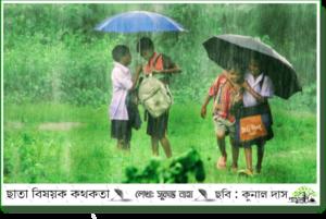 Chata-Bishoyok-Kathokatha-Ramyo-Rachona-Bengali-Story-Sukanta-Nahe-Kunal-Das-Pandulipi-dot-net