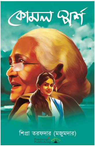 Komol-Sporsho-By-Shipra-Tarafdar-Majumdar-at-Pandulipi-Publishing