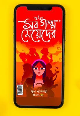 Sob-Galpo-Meyeder-by-Mukta-Narjinary-Pandulipi-Publishing