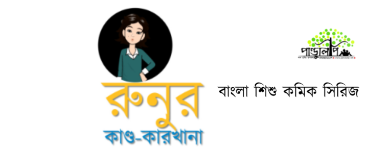 Runur-Kando-Karkhana-Bengali-Comic-series-for-kids-at-pandulipi.net