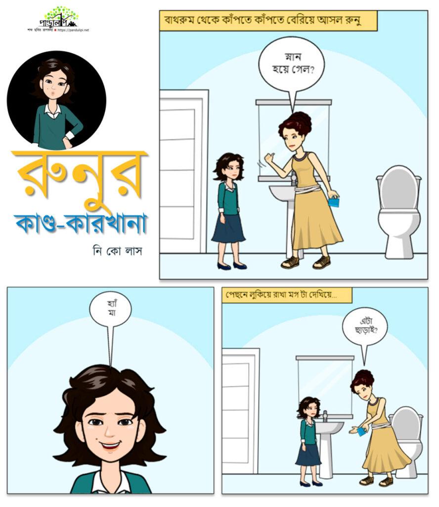 Runur-Kando-Karkhana-Snan-Parbo--Bengali-Kids-Comic-pandulipi.net