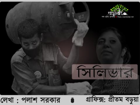Cylinder by palash sarkar at pandulipi.net-bengali short stories-online