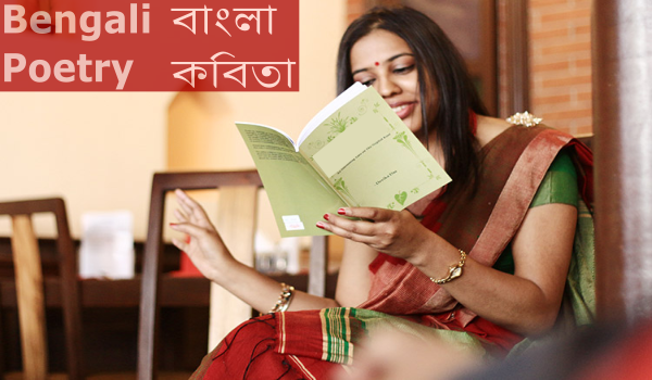 BengaliPoetrySection